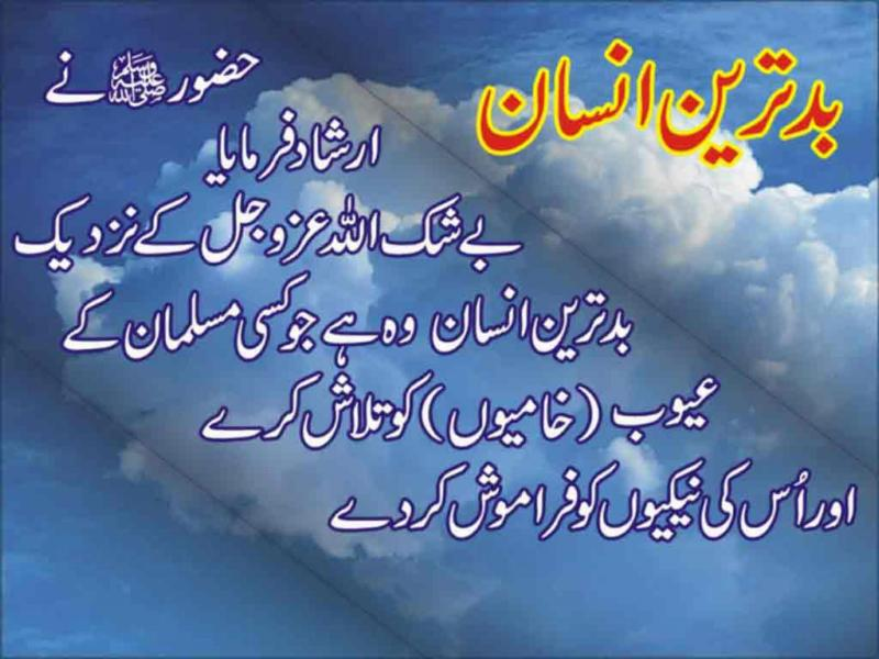 Islami maloomat - islamic pictures and videos